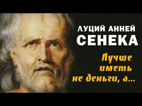 ЛУЦИЙ АННЕЙ СЕНЕКА ДЕСЯТЬ АФОРИЗМОВ И ВЫСКАЗЫВАНИЙ ТОП 10