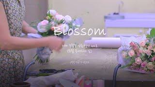 [블라썸] BLOSSOM 거제 통영 꽃집| 꽃다발, 꽃…