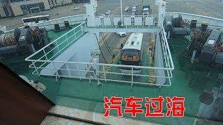 去海南自驾游是没有跨海大桥的,汽车火车都是靠船轮渡过去的