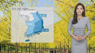 [날씨] 내일도 큰 일교차 '유의'…전국 곳곳 가을 비 / 연합뉴스TV (YonhapnewsTV)
