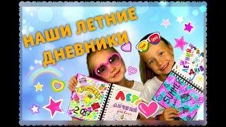 My Summer Diary/Мой летний дневник /ЗАДАНИЯ ДЛЯ ДНЕВНИКА