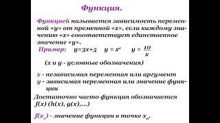 #63 Урок 24. Функция. Определение функции, составление формулы, нахождение значений. Алгебра 7 класс