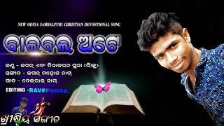 Ho bible ate christo bispasiro chaibiti mula |||| odiya new Christian songs video
