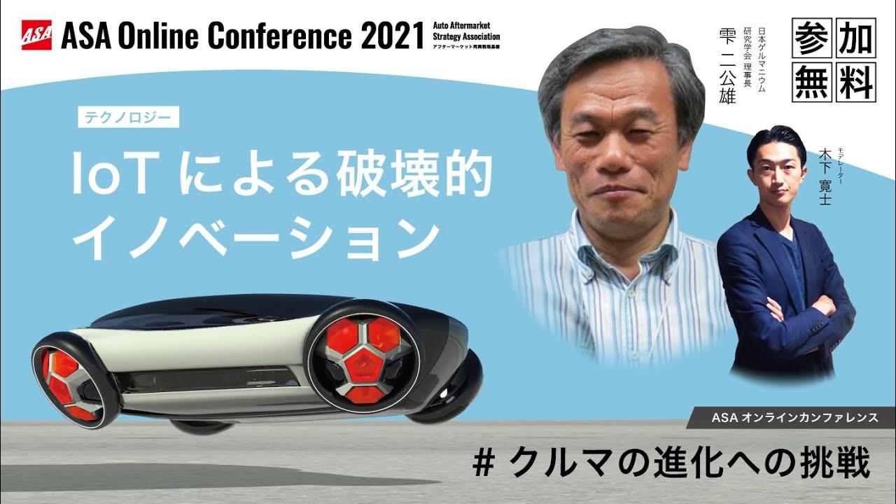 技術革新が自動車産業にもたらすインパクトとは!?