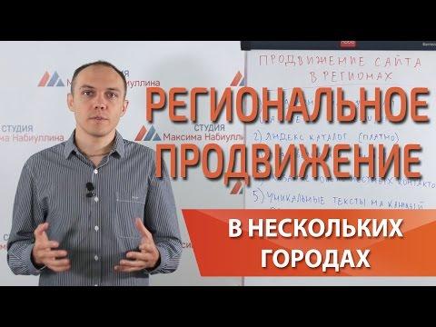 Региональное seo продвижение сайта в поиске по России — Максим Набиуллин
