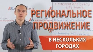 Региональное seo продвижение сайта в поиске по России — Максим Набиуллин(, 2017-04-28T06:40:10.000Z)