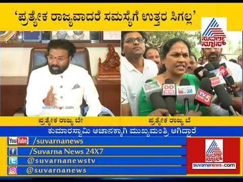 Shobha Karandlaje Opposes For Demanding Separate State For North Karnataka
