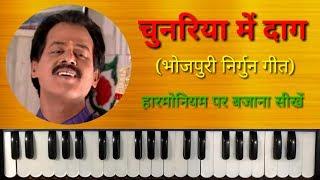 Chunariya Mein Daag Laag Gail on Harmonium | Piano | Casio | Madan Rai Nirgun | Bharat Sharma Nirgun