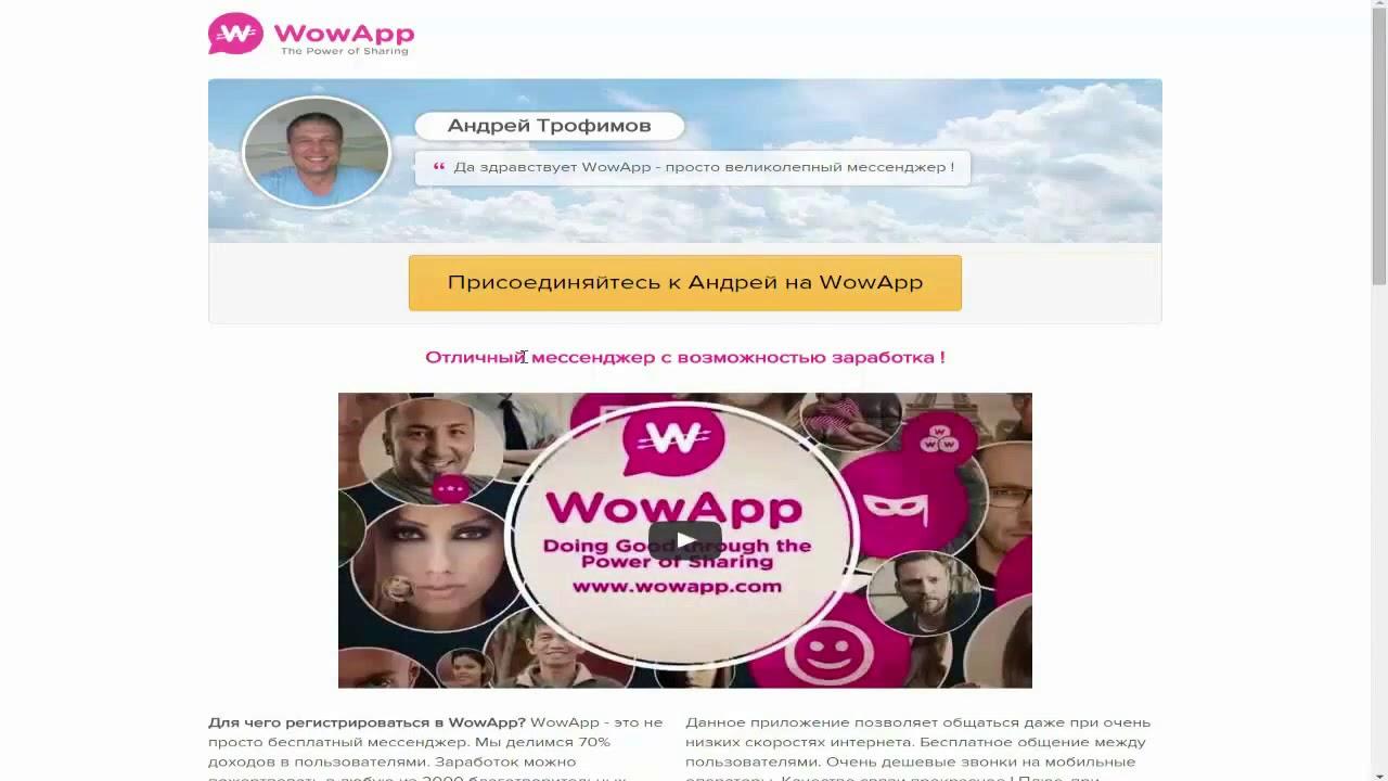 Заработок Wowapp за общение переписку звонки покупки  просмотры новостей видео игры задания