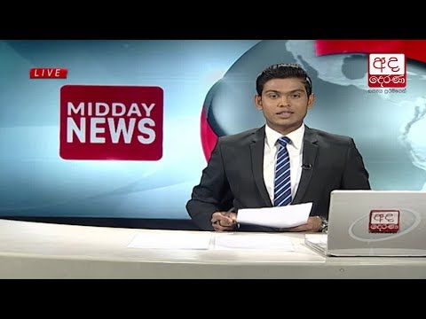 Ada Derana Lunch Time News Bulletin 12.30 pm - 2018.02.12