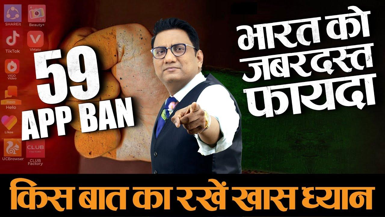 59 APP BAN | भारत को जबरदस्त फायदा | किस बात का रखें खास ध्यान | #BoycottChina