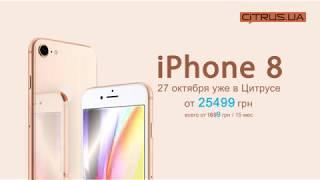 Рекламный ролик. iPhone 8 уже в Цитрусе