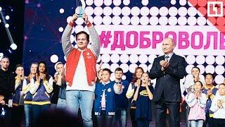 Путин вручил премию «Волонтеру года»