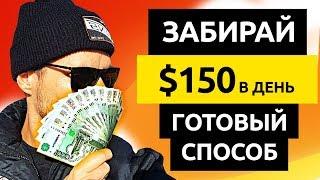 $150 в ДЕНЬ ЗАБИРАЙ с ЮТУБ без МОНЕТИЗАЦИИ и СЪЕМКИ ВИДЕО. Как заработать деньги в интернете
