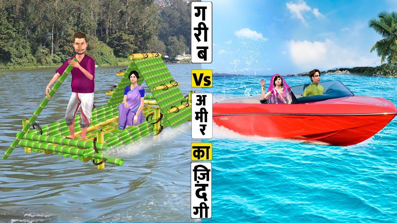 गरीब नाव Vs आमिर की नाव Garib Vs Amir Boat Comedy Video हिंदी कहानियां Hindi Kahaniya Comedy Video