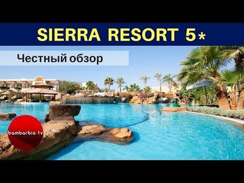 Честные обзоры отелей Египта: SIERRA Resort 5* (Шарм-эль-Шейх)