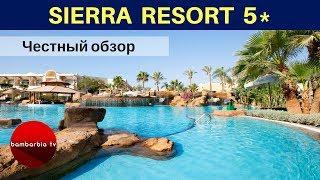 Честные обзоры отелей Египта SIERRA Resort 5 Шарм эль Шейх
