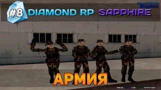 Diamond RP Sapphire #8 - Армия [Let's Play]