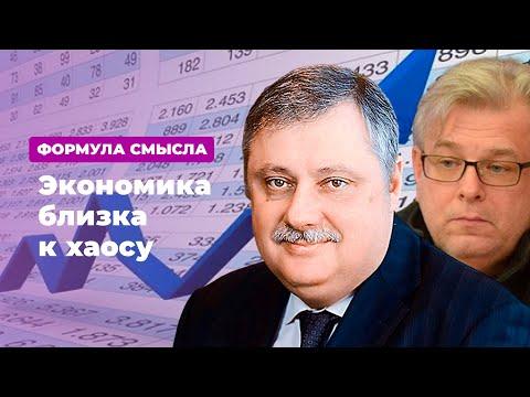 Экономика входит в ситуацию хаотизации * Формула смысла (11.11.19)