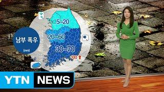 [날씨] 오늘 한로...남부 강한 비, 오후에 그쳐 / YTN (Yes! Top News)
