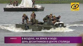 Как отмечали День десантника в Минске?