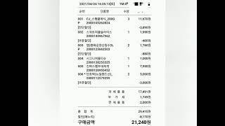 홈플러스 장보고 밥짓기_부대찌개(음악포함)
