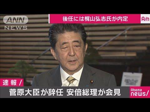 安倍内閣で2週続けて大臣が辞任!