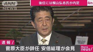 安倍総理「任命責任は私に」 菅原大臣が辞表提出(19/10/25)