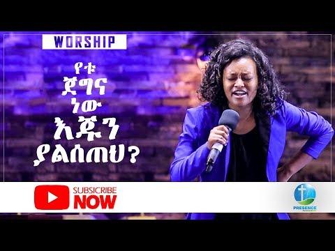 """""""የቱ ጀግና ነው እጁን ያልሰጠህ!!"""" Amazing Worship, PRESENCE TV CHANNEL, 2018 thumbnail"""