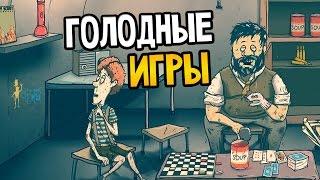 60 Seconds! Прохождение На Русском #13 — ГОЛОДНЫЕ ИГРЫ