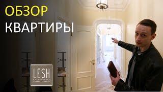 ОБЗОР КВАРТИРЫ в старом фонде после ремонта 154 кв.м | LESH дизайн интерьера