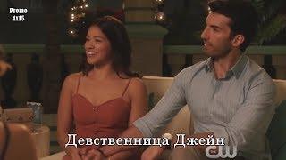 Девственница Джейн 4 сезон 15 серия - Промо с русскими субтитрами // Jane The Virgin 4x15 Promo