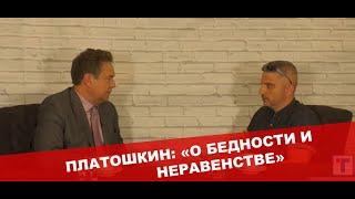 Николай Платошкин о бедности и неравенстве,  о России будущего и о том, как туда попасть.
