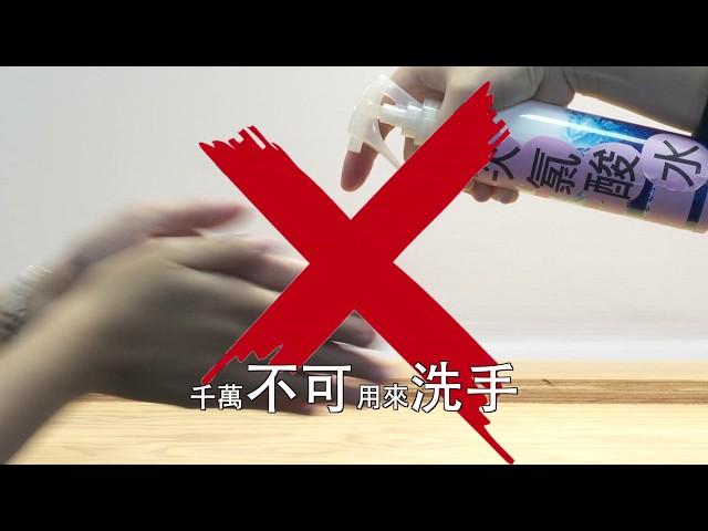 濕洗手比乾洗手重要_客語【行政院防疫宣導影片】