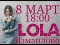 Lola Москвада жонли концерти 2018 mp3