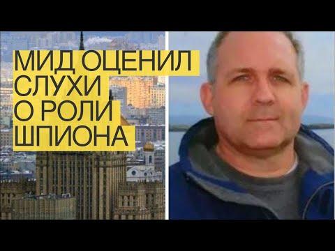 МИДоценил слухи ороли шпиона Смоленкова