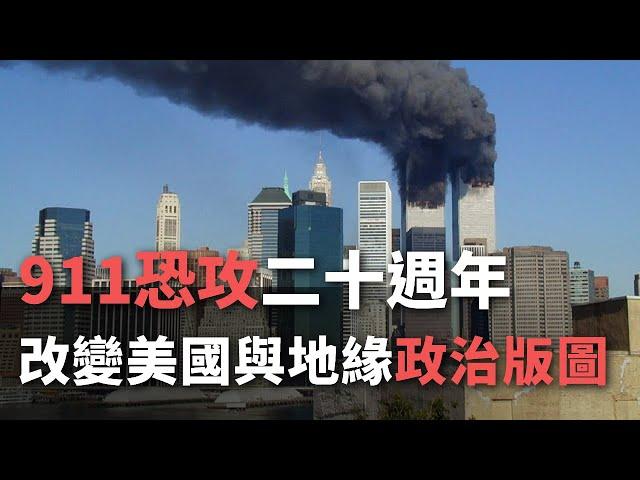 911恐攻二十週年 改變美國與地緣政治版圖【央廣國際新聞】