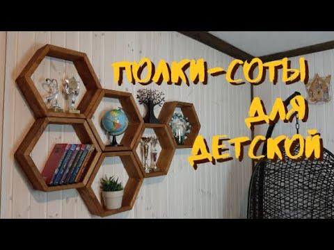 Делаем полки-соты для детской своими руками.// Shelves honeycombs for children