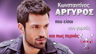 Φοβάμαι Κωνσταντίνος Αργυρός ★ Fovamai Konstantinos Argiros