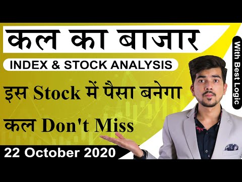 Best Intraday Trading Stocks for 22-October-2020 | Stock Analysis | Nifty Analysis | Share Market