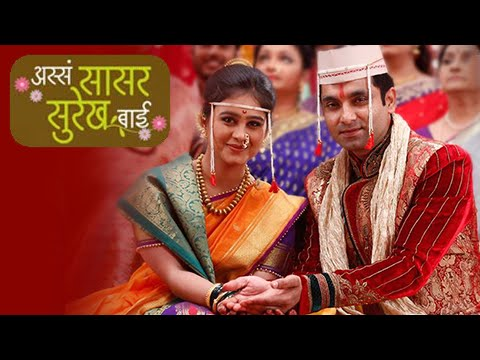 Yash & Jui Marriage Photos - Asa Saasar Surekh Bai | Colors Marathi