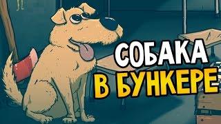 60 Seconds! Прохождение На Русском #15 — СОБАКА В БУНКЕРЕ