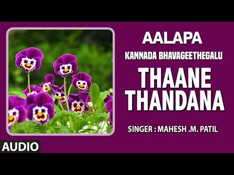 Thaane Thandana Song | Aalapa | H Narayan | H S Venkatesh Murthy | H Palguna | Kannada Bhavageethe