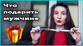 видео Что подарить мужчине на Новый год