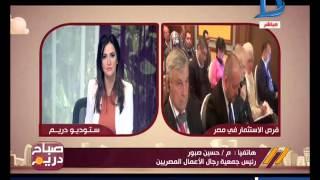 فيديو.. رئيس جمعية رجال الأعمال: ملك البحرين يزور مصر برفقة 40 مستثمرا بحرينيا