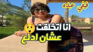 اول ظهور ل فيفي عبدة من الساحل وحالة ياسمين عبدالعزيز وايمان الحصرى