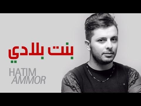 Hatim Ammor - Bent Bladi ( Official Audio)   ( حاتم عمور - بنت بلادي (النسخة الأصلية thumbnail