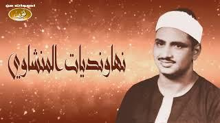 نهاونديات تفوق الوصف والجمال للشيخ محمد صديق المنشاوى | الجزء الأول | جودة عالية HD