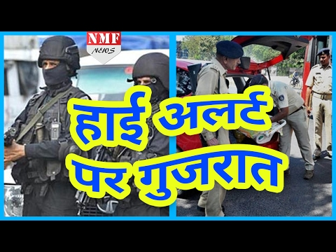 Gujarat में घूम रहे हैं 3 Terrorist, चप्पे-चप्पे पर सुरक्षाबल तैनात