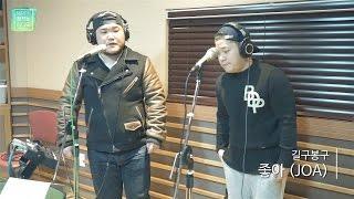 [테이의 꿈꾸는 라디오] GB9 - JOA, 길구봉구 - 좋아 (JOA) 20170322